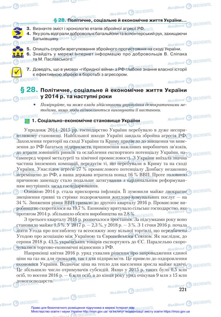Підручники Історія України 11 клас сторінка 221