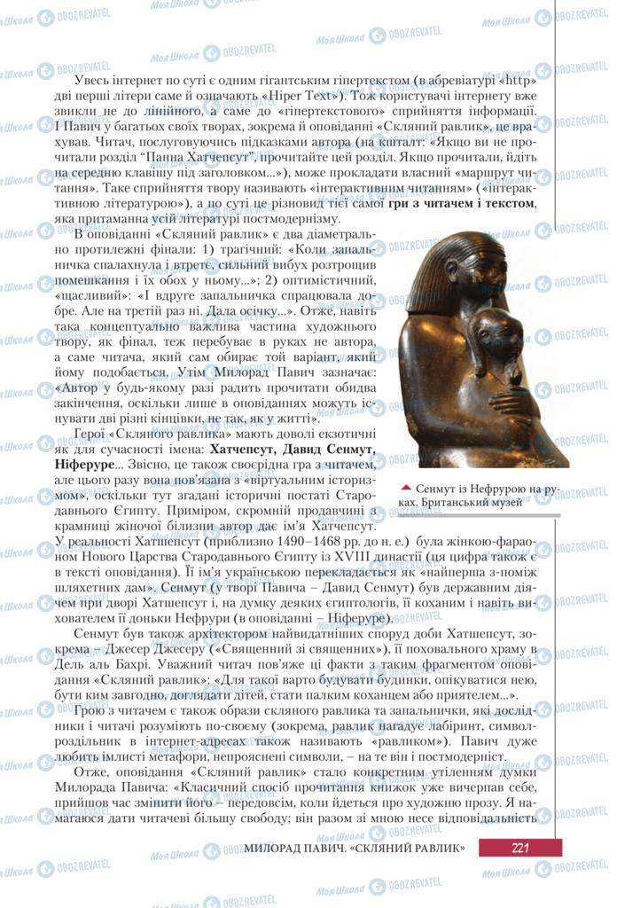 Підручники Зарубіжна література 11 клас сторінка 221