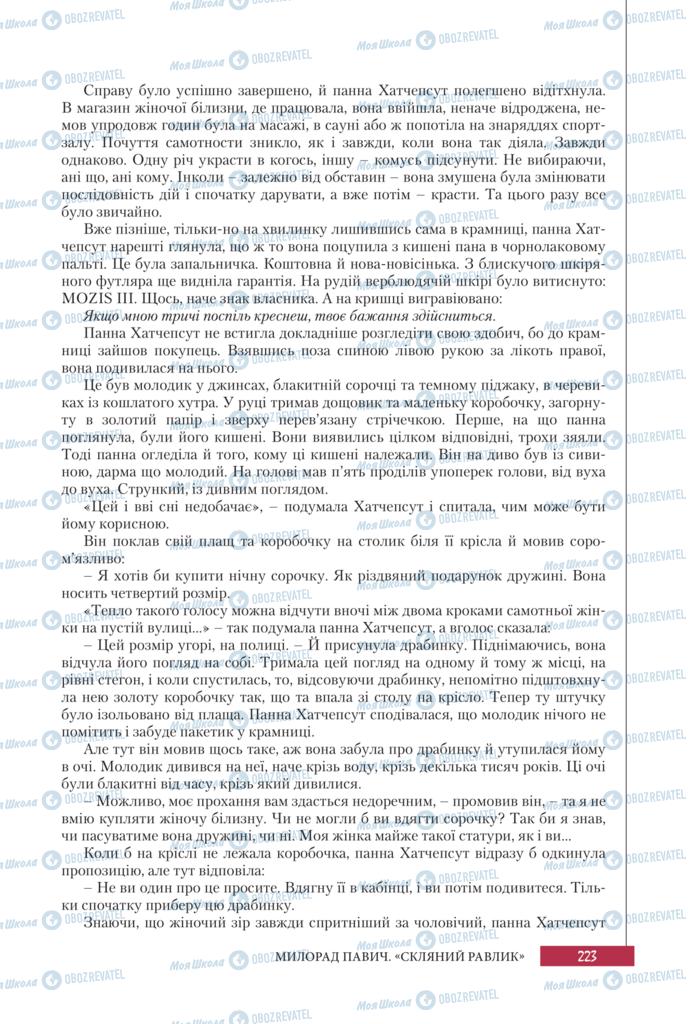 Учебники Зарубежная литература 11 класс страница 223