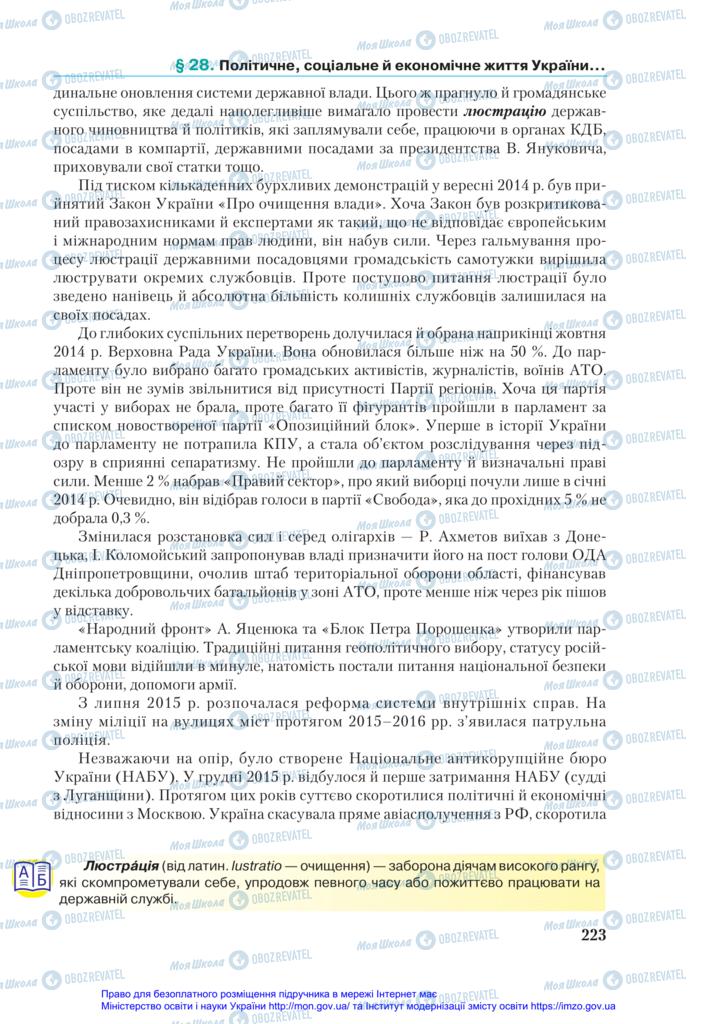 Підручники Історія України 11 клас сторінка 223