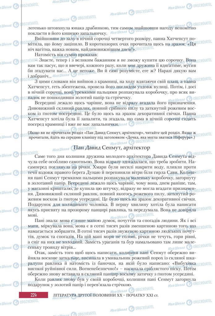 Учебники Зарубежная литература 11 класс страница 224