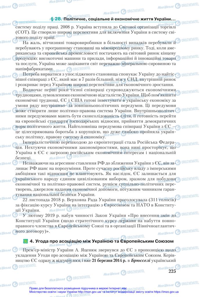 Підручники Історія України 11 клас сторінка 225