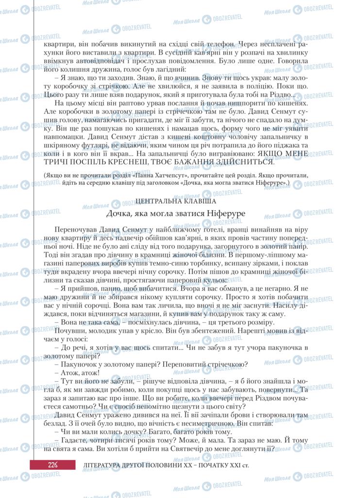 Учебники Зарубежная литература 11 класс страница 226