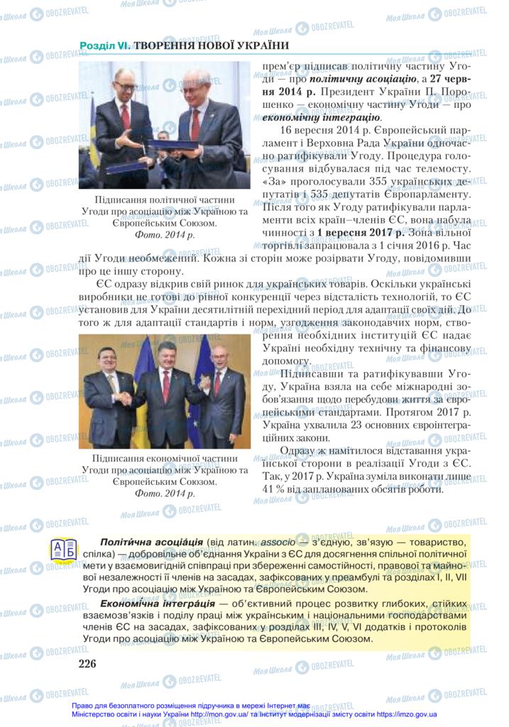 Підручники Історія України 11 клас сторінка 226