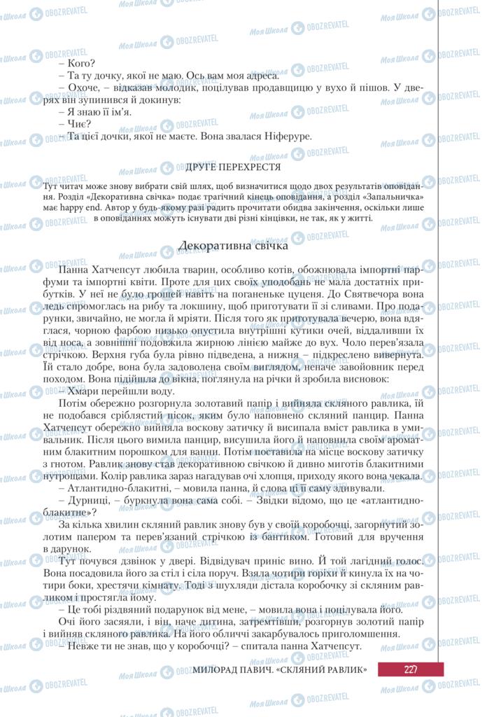 Учебники Зарубежная литература 11 класс страница 227