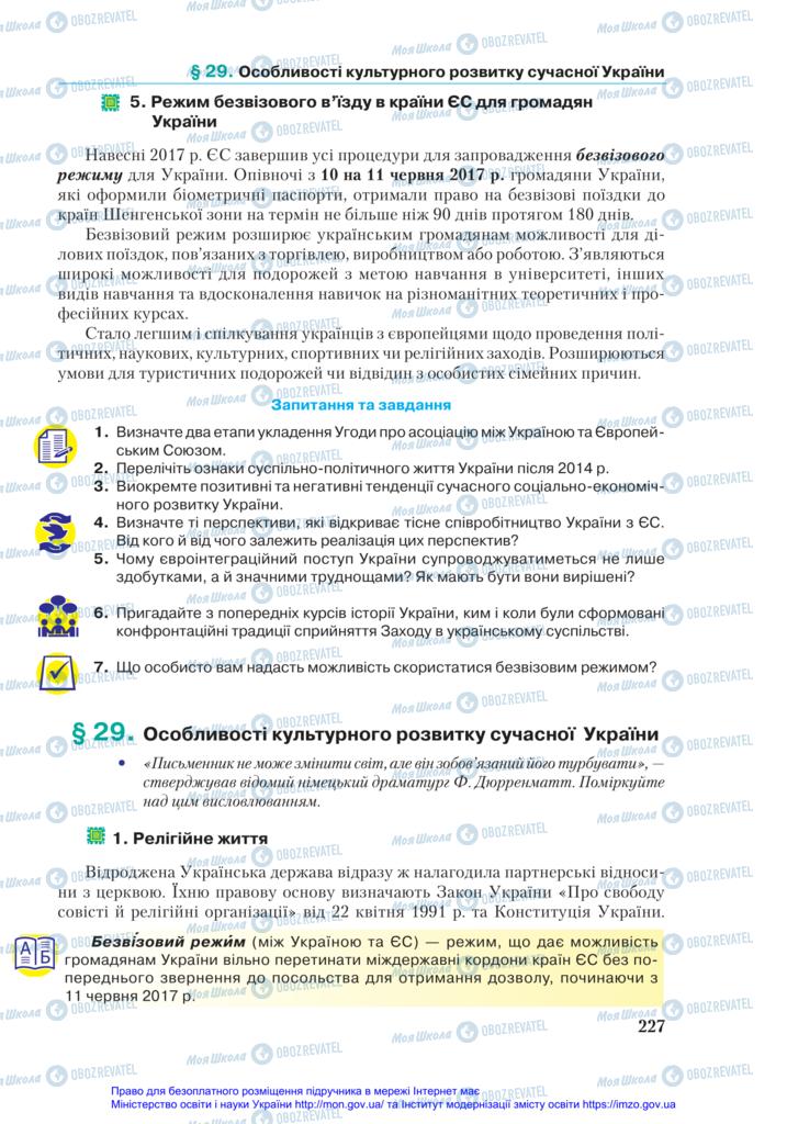 Підручники Історія України 11 клас сторінка 227