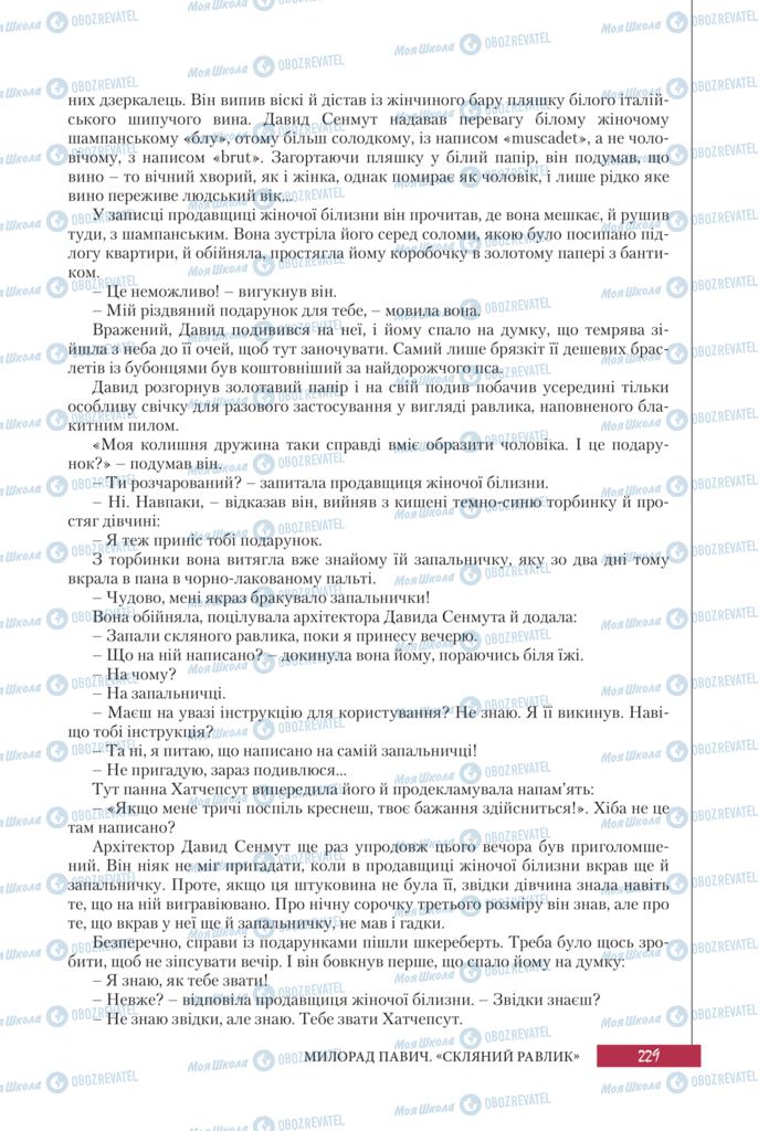 Учебники Зарубежная литература 11 класс страница 229