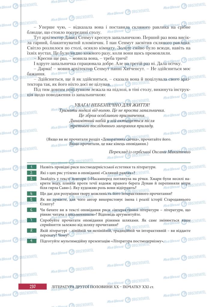 Підручники Зарубіжна література 11 клас сторінка 230