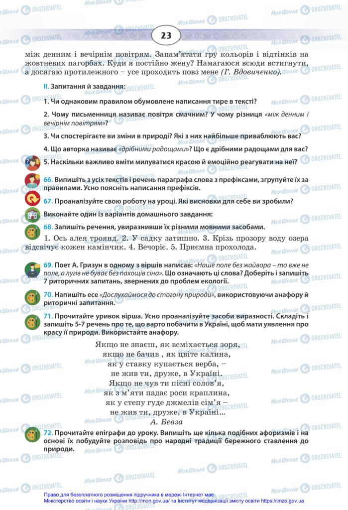 Підручники Українська мова 11 клас сторінка 23