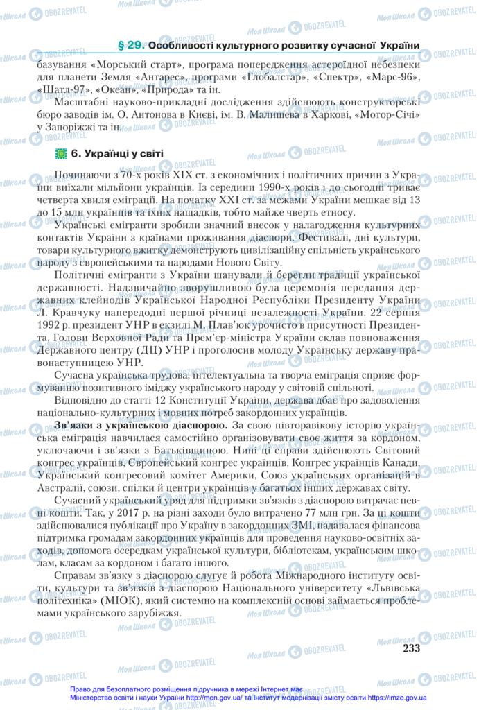 Підручники Історія України 11 клас сторінка 233