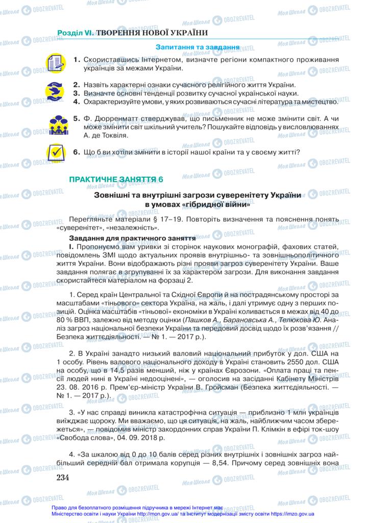 Підручники Історія України 11 клас сторінка 234