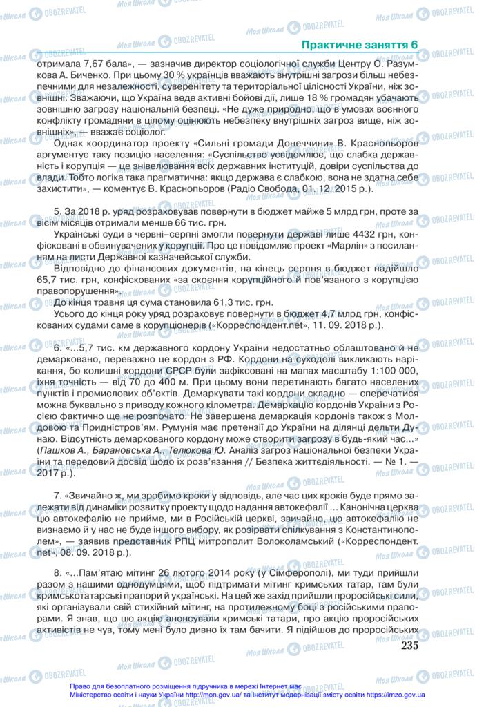 Підручники Історія України 11 клас сторінка 235
