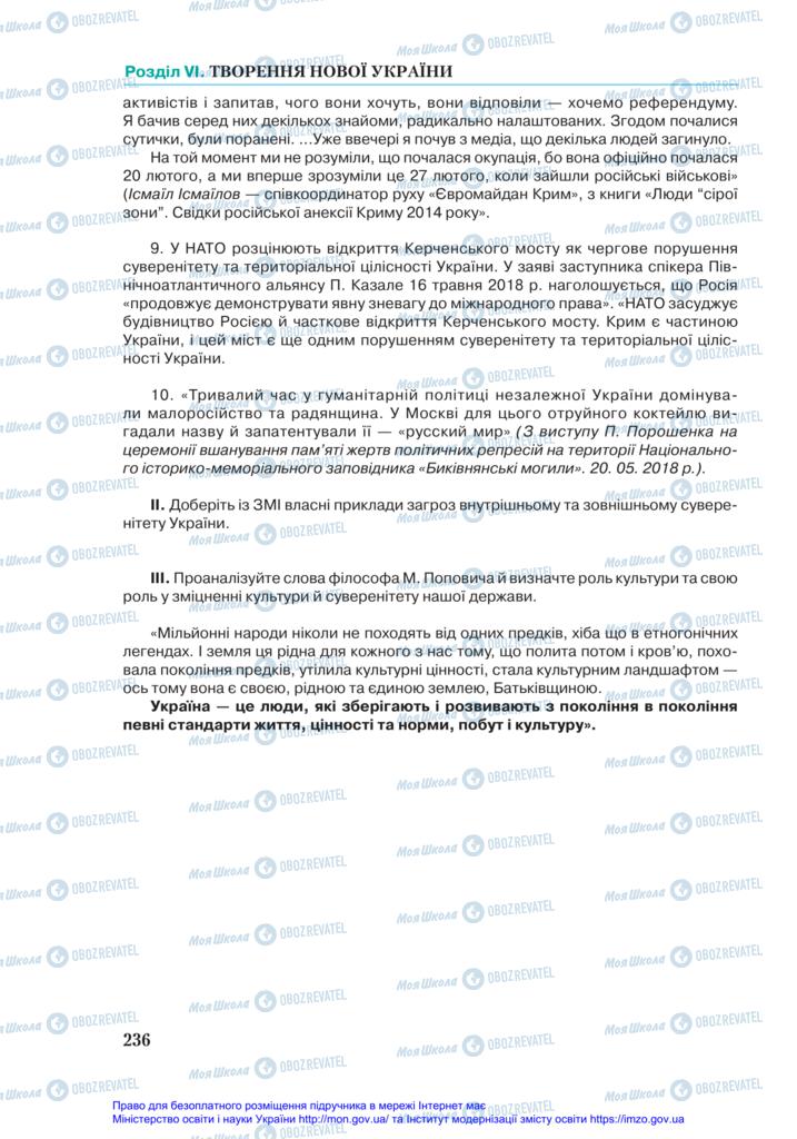 Підручники Історія України 11 клас сторінка 236