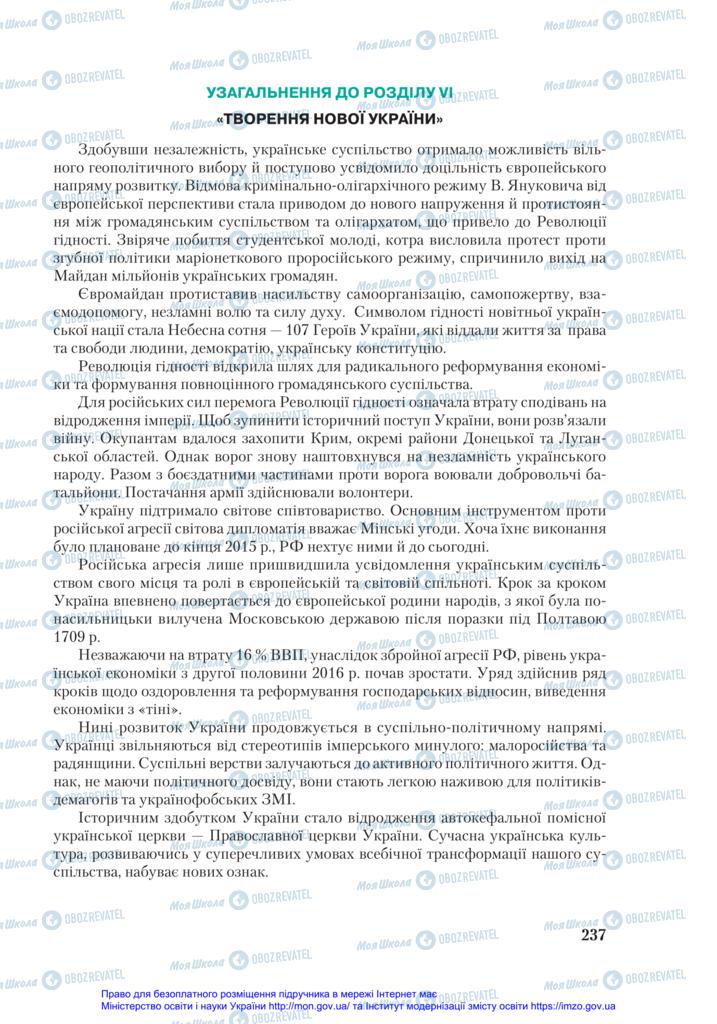 Підручники Історія України 11 клас сторінка 237