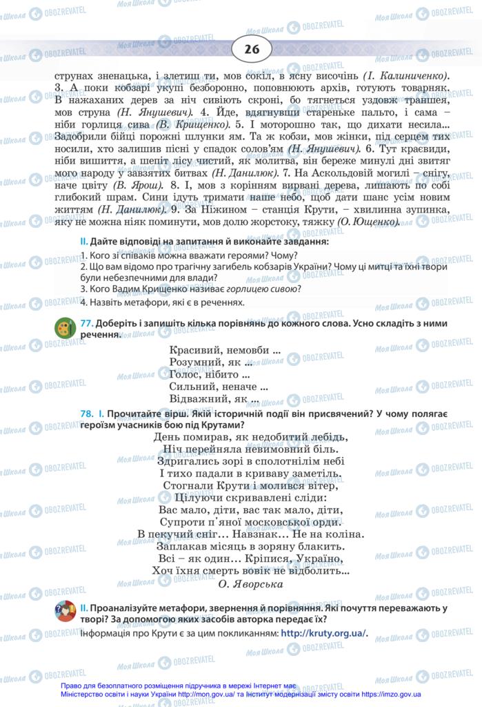 Підручники Українська мова 11 клас сторінка 26