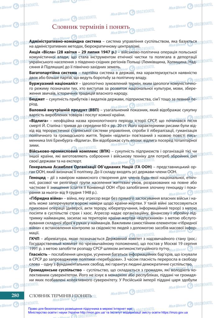 Підручники Історія України 11 клас сторінка  280