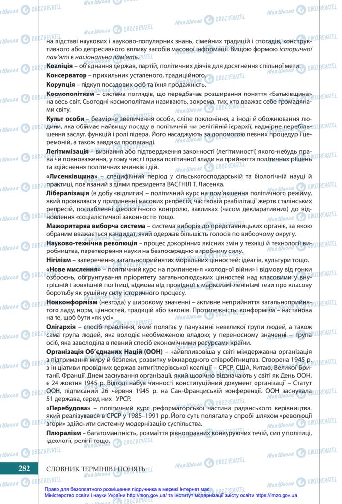 Підручники Історія України 11 клас сторінка 282