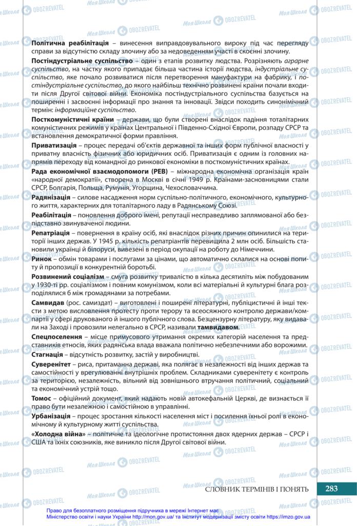Підручники Історія України 11 клас сторінка 283
