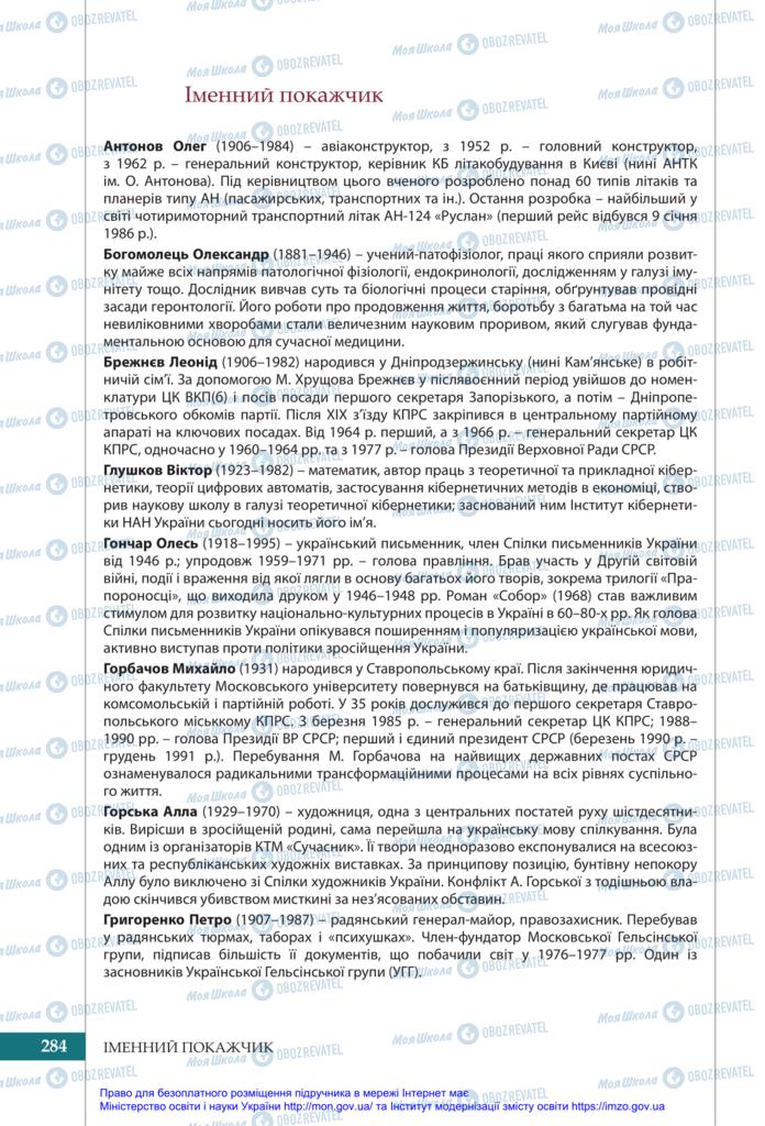 Підручники Історія України 11 клас сторінка  284