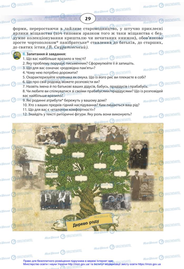 Підручники Українська мова 11 клас сторінка 29