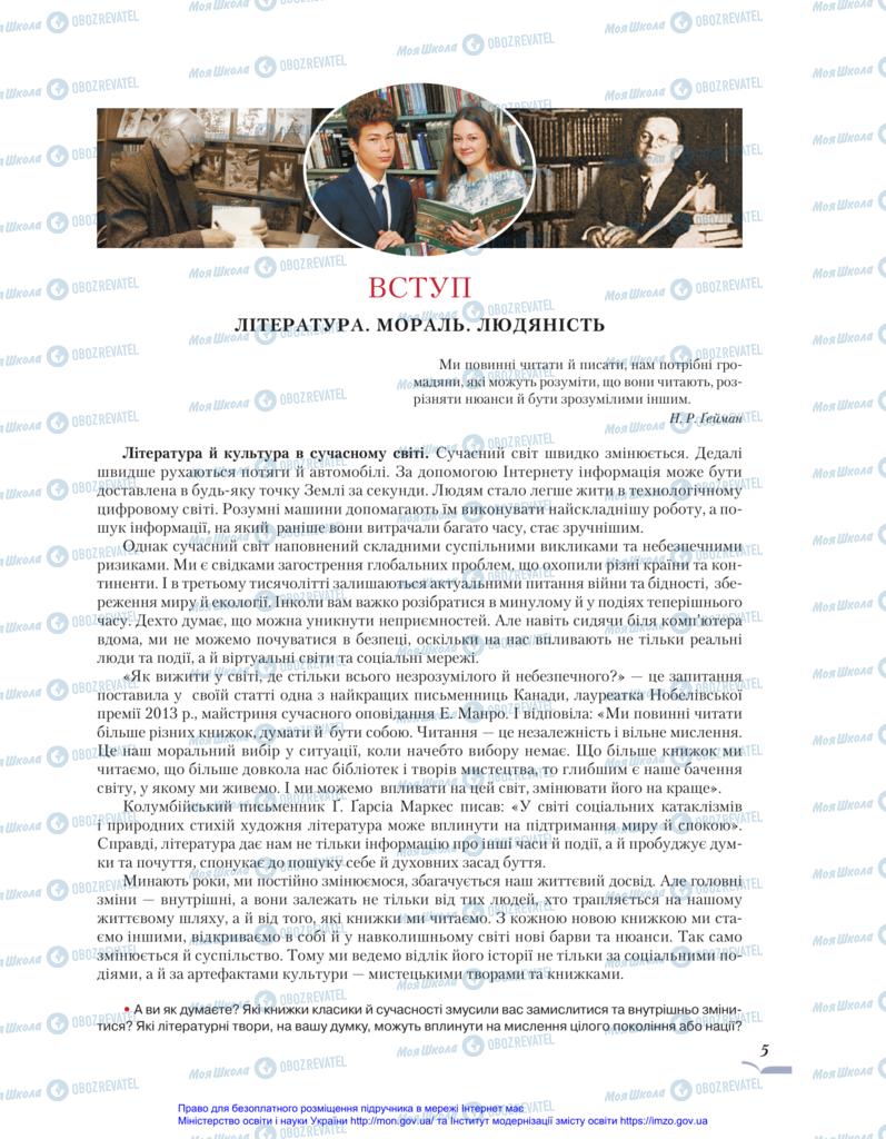 Учебники Зарубежная литература 11 класс страница  5