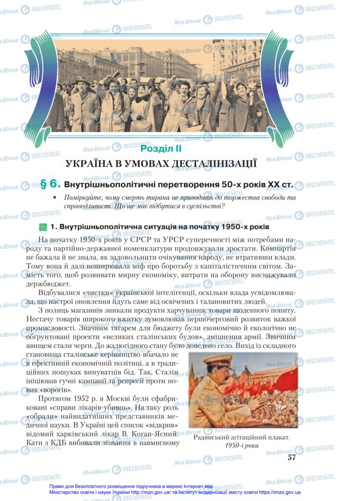 Підручники Історія України 11 клас сторінка  57