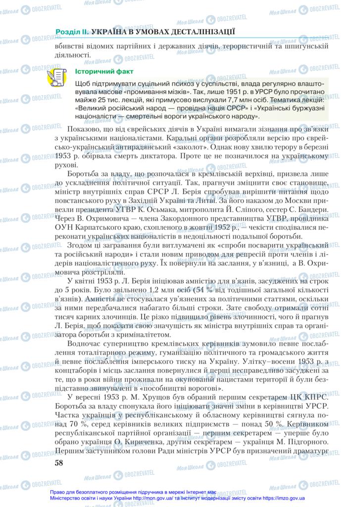 Підручники Історія України 11 клас сторінка 58