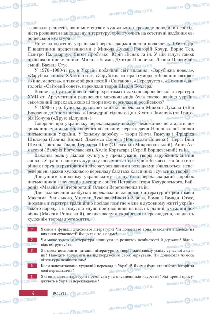 Учебники Зарубежная литература 11 класс страница 6