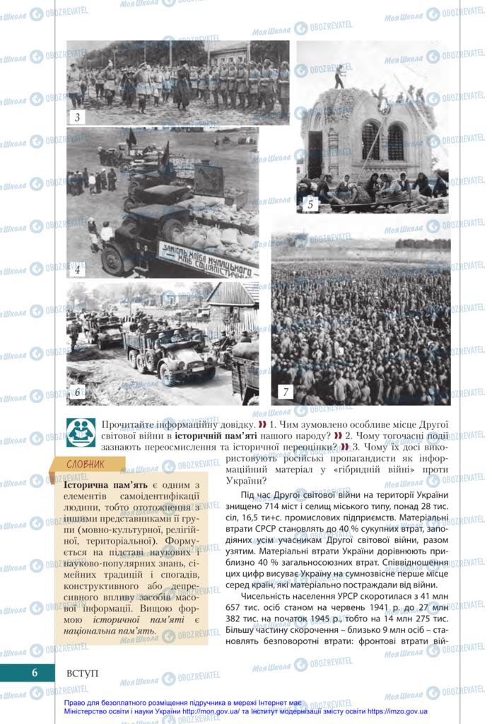 Підручники Історія України 11 клас сторінка 6