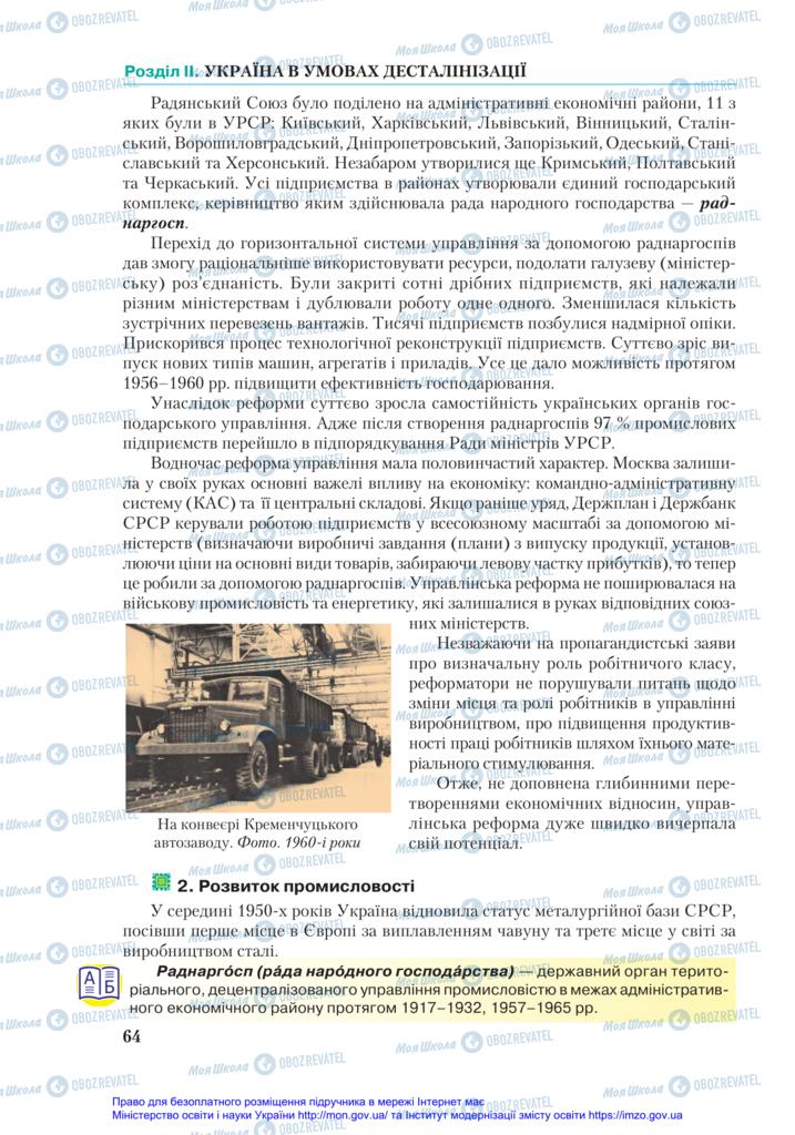 Підручники Історія України 11 клас сторінка 64