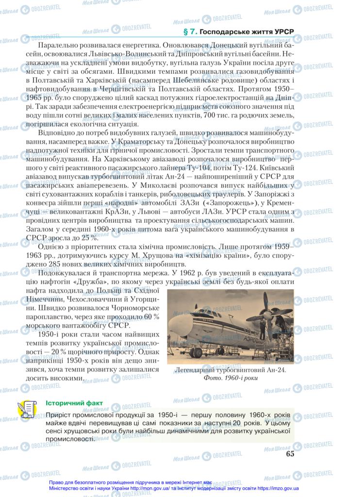 Учебники История Украины 11 класс страница 65