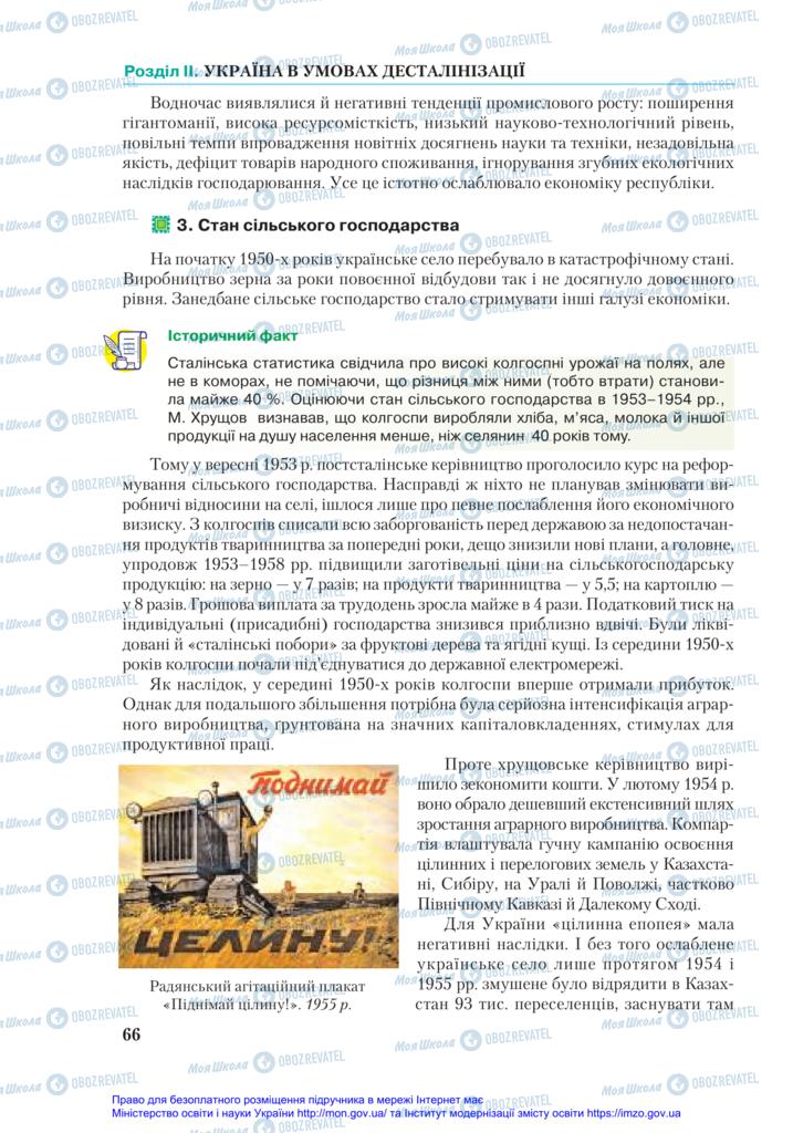 Підручники Історія України 11 клас сторінка 66