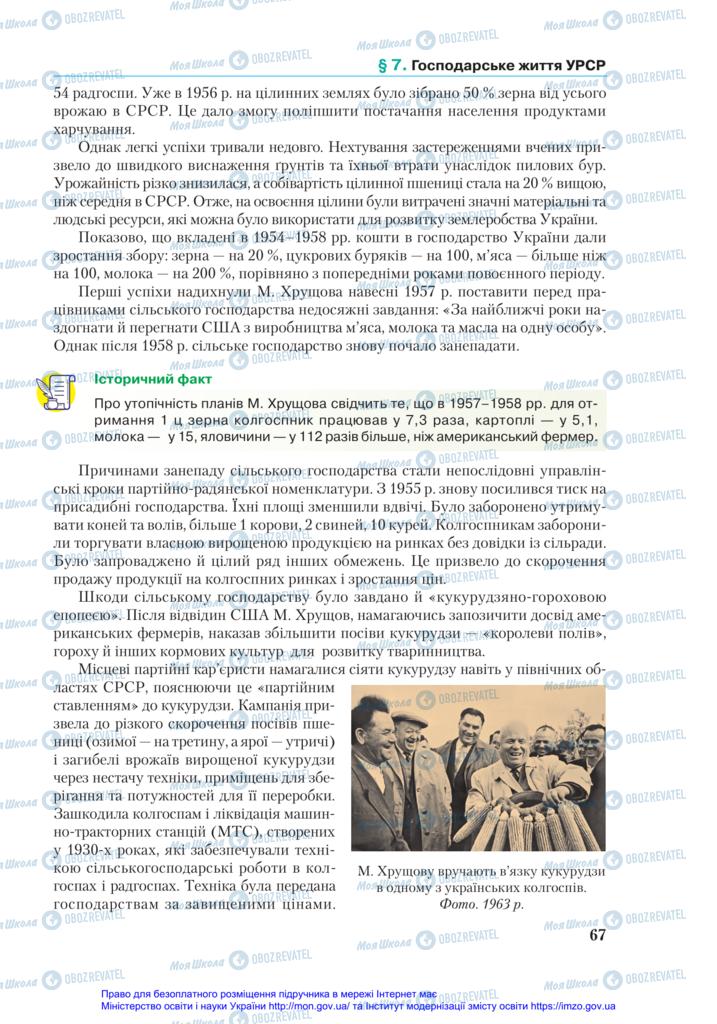 Учебники История Украины 11 класс страница 67