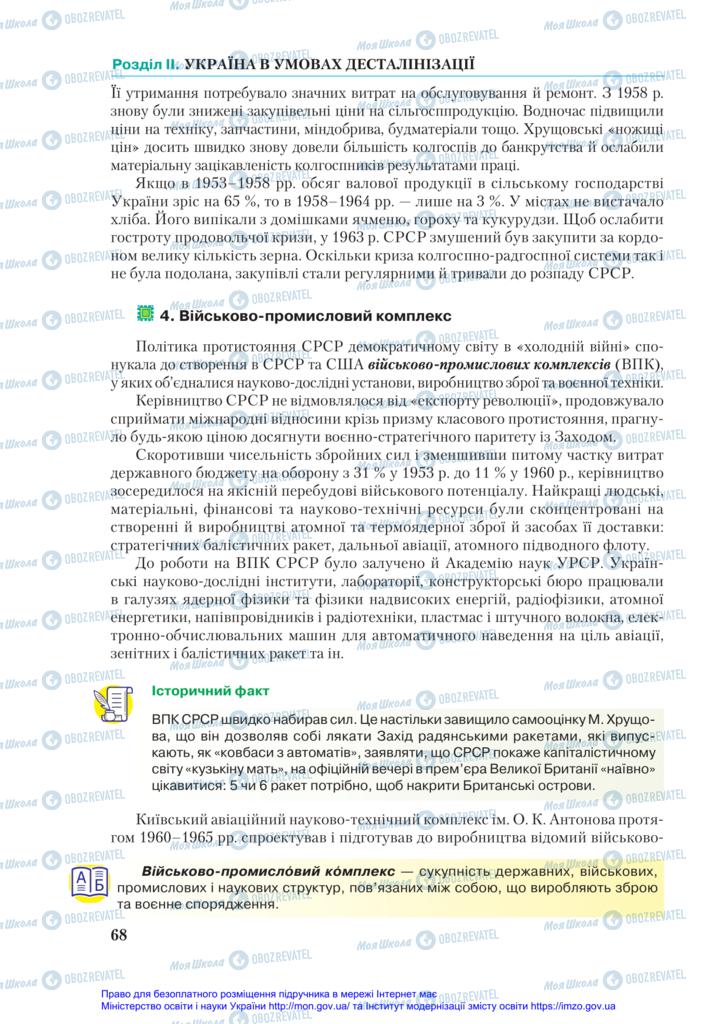 Підручники Історія України 11 клас сторінка 68