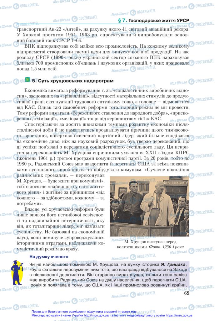 Підручники Історія України 11 клас сторінка 69