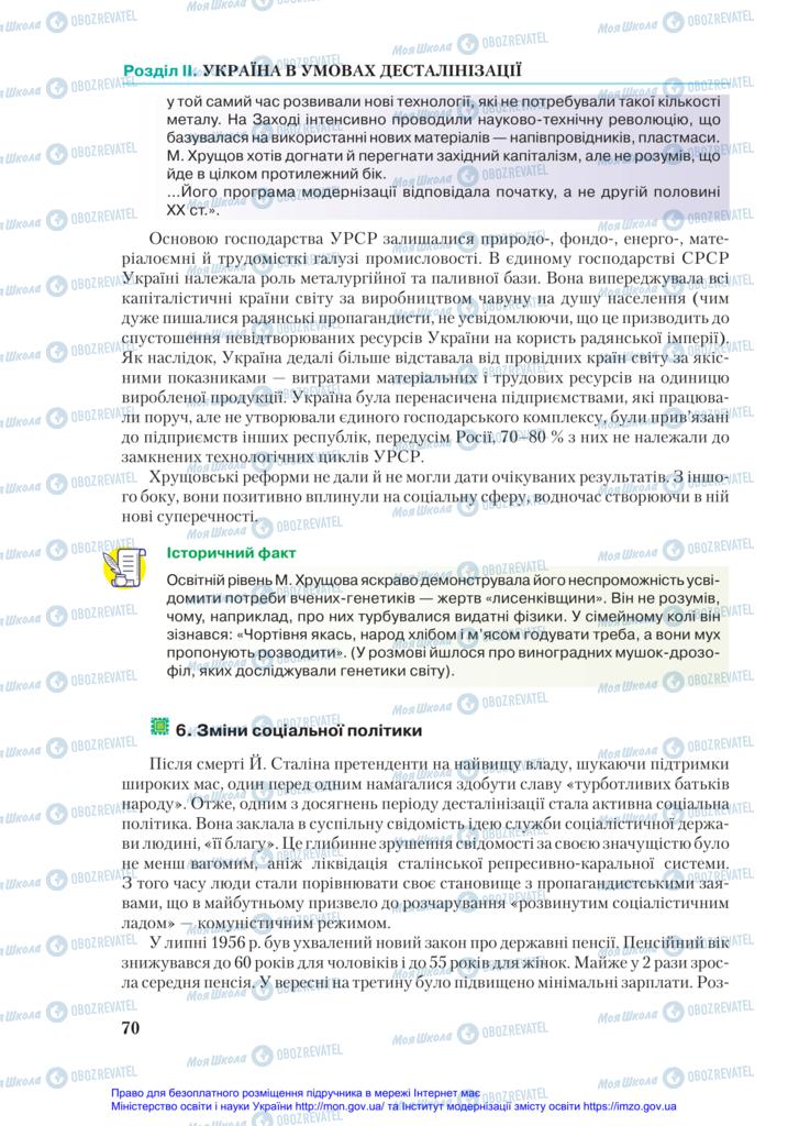 Підручники Історія України 11 клас сторінка 70