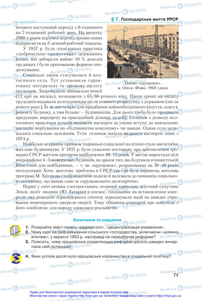 Підручники Історія України 11 клас сторінка 71