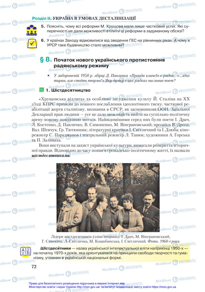 Підручники Історія України 11 клас сторінка 72
