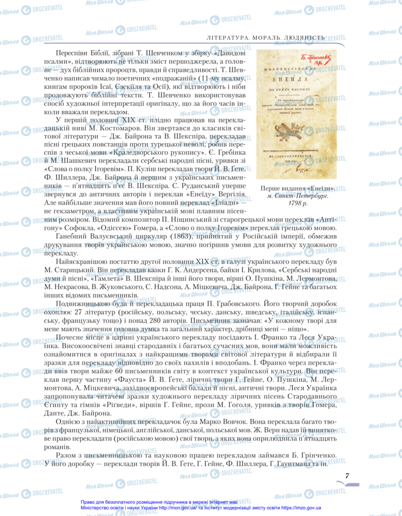 Учебники Зарубежная литература 11 класс страница 7