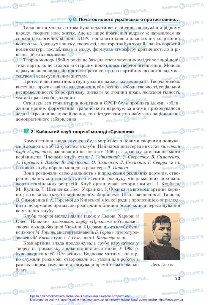 Підручники Історія України 11 клас сторінка 73