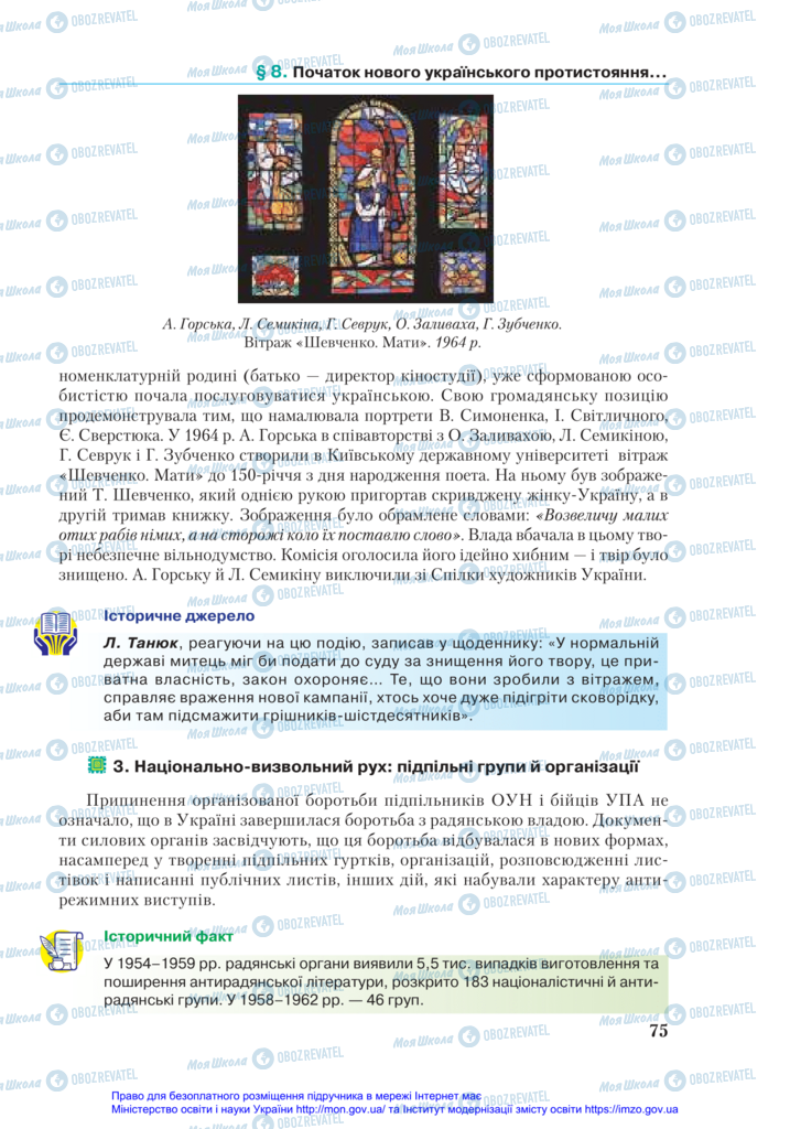 Підручники Історія України 11 клас сторінка 75