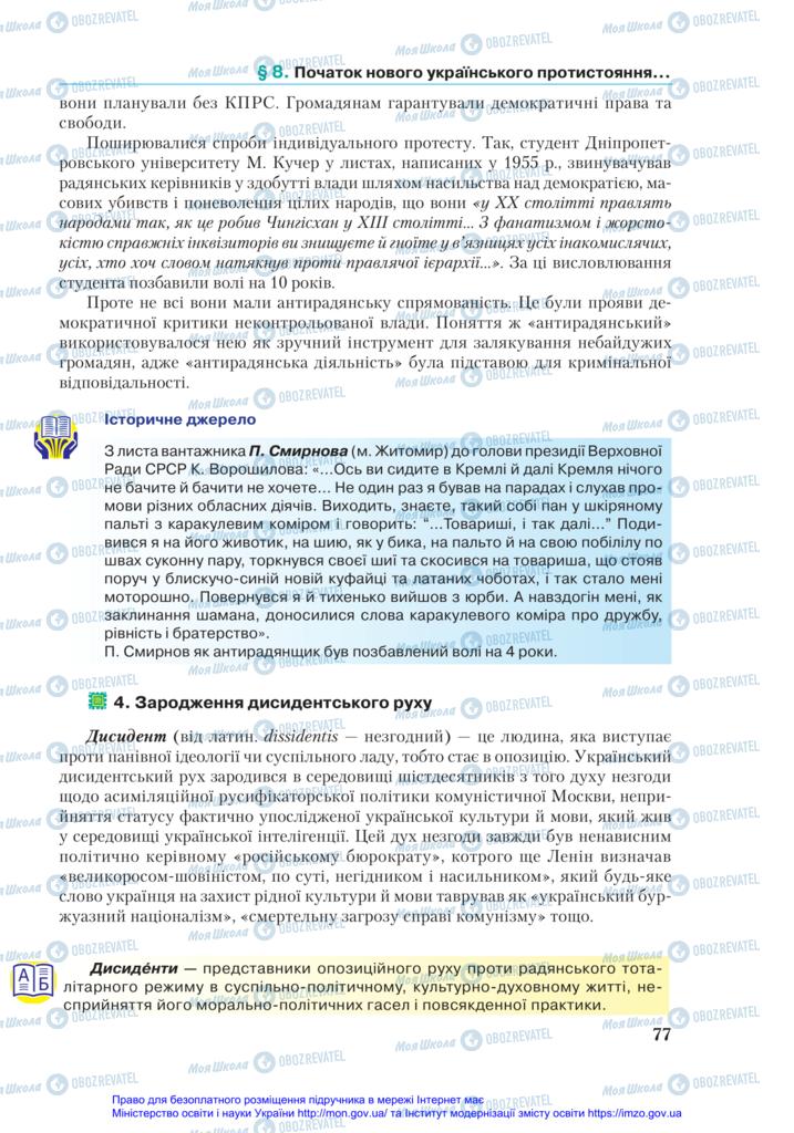 Підручники Історія України 11 клас сторінка 77