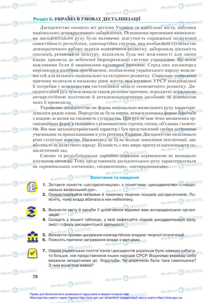 Підручники Історія України 11 клас сторінка 78