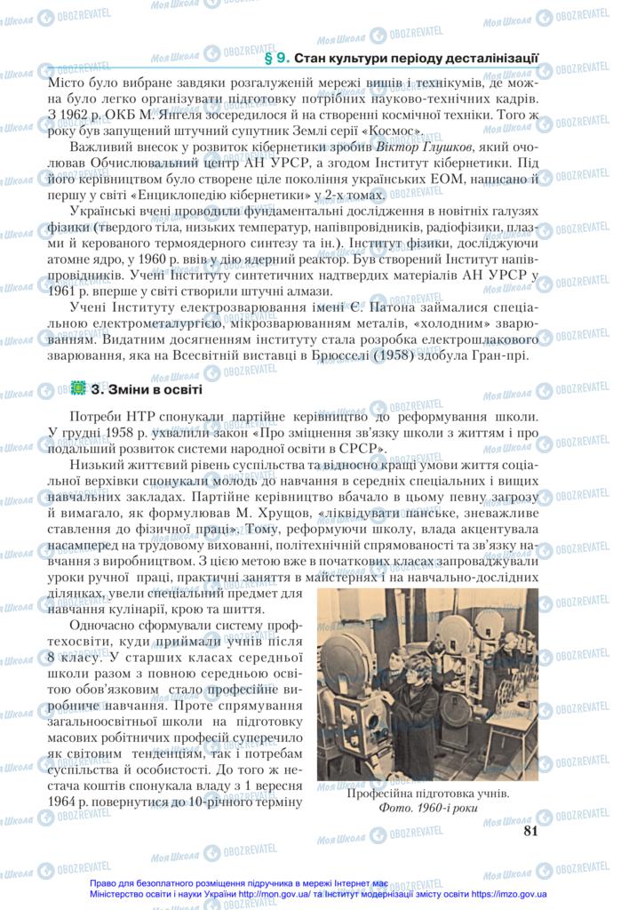 Підручники Історія України 11 клас сторінка 81