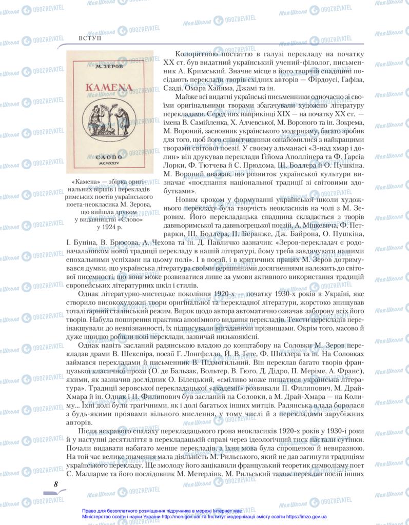 Учебники Зарубежная литература 11 класс страница 8
