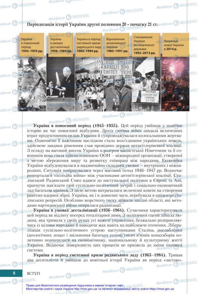 Підручники Історія України 11 клас сторінка 8
