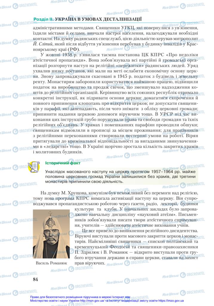Підручники Історія України 11 клас сторінка 84