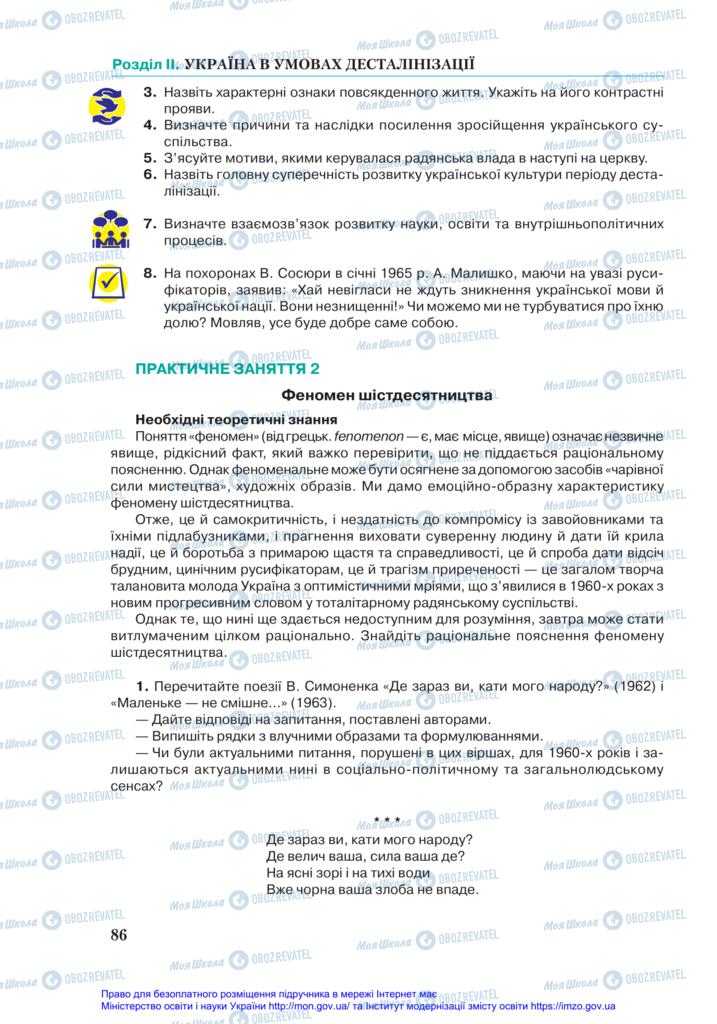 Підручники Історія України 11 клас сторінка 86