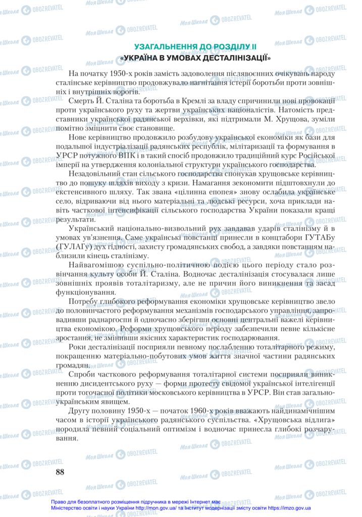 Підручники Історія України 11 клас сторінка 88