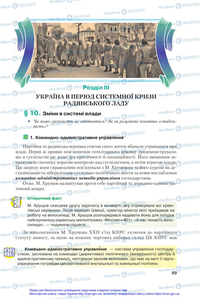 Учебники История Украины 11 класс страница  89